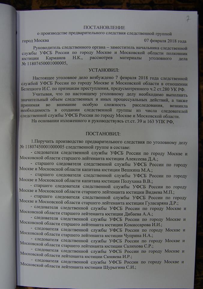 Постановление о создании следственной группы л. 1