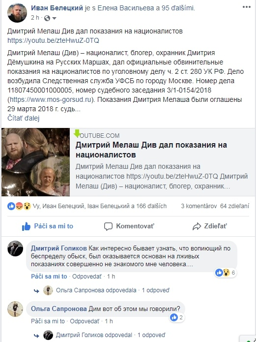ДМИТРИЙ ГОЛИКОВ