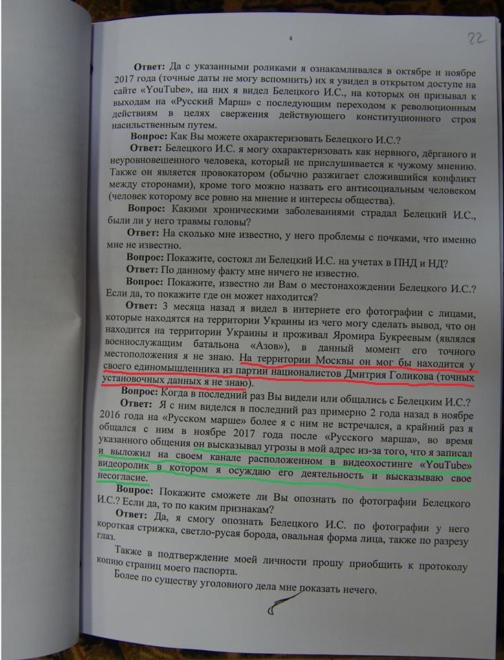 Показания Мелаш л. 4