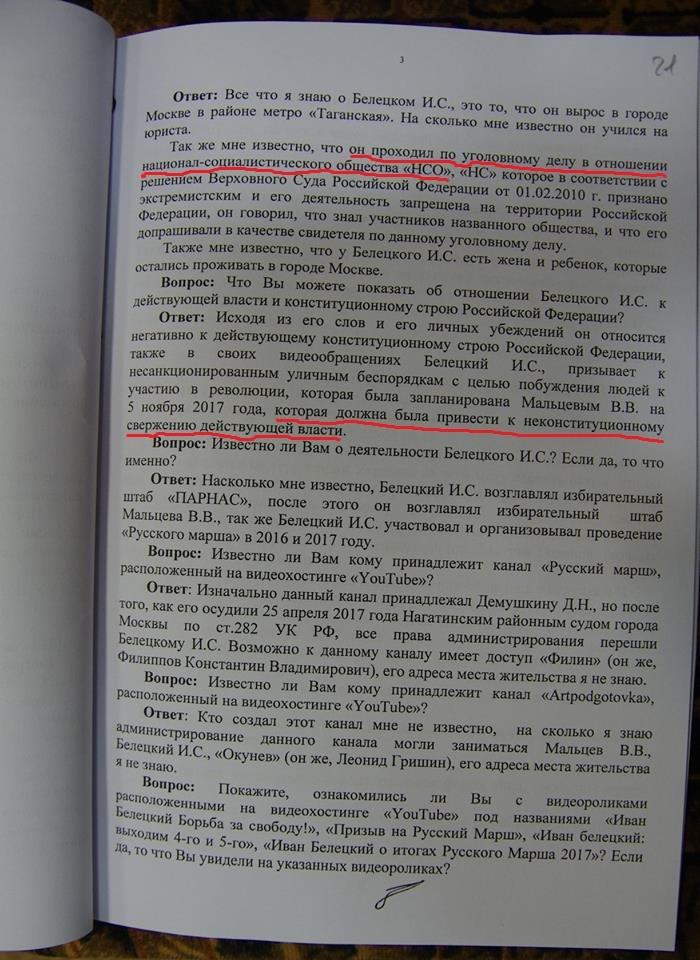 Показания Мелаш л. 3