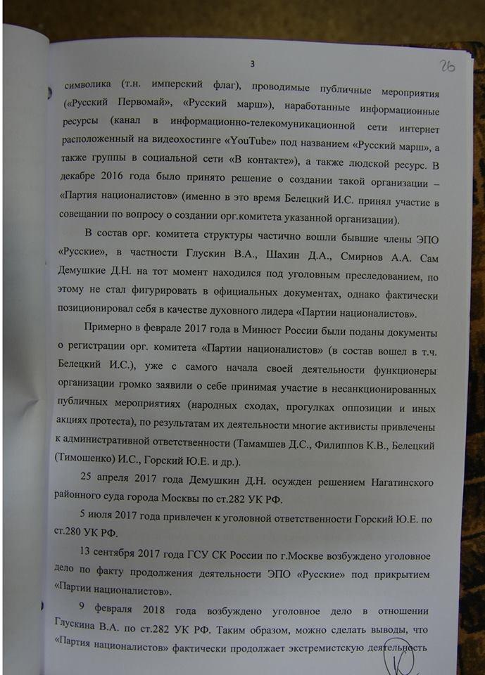 Протокол показаний сотрудника ФСБ л. 2