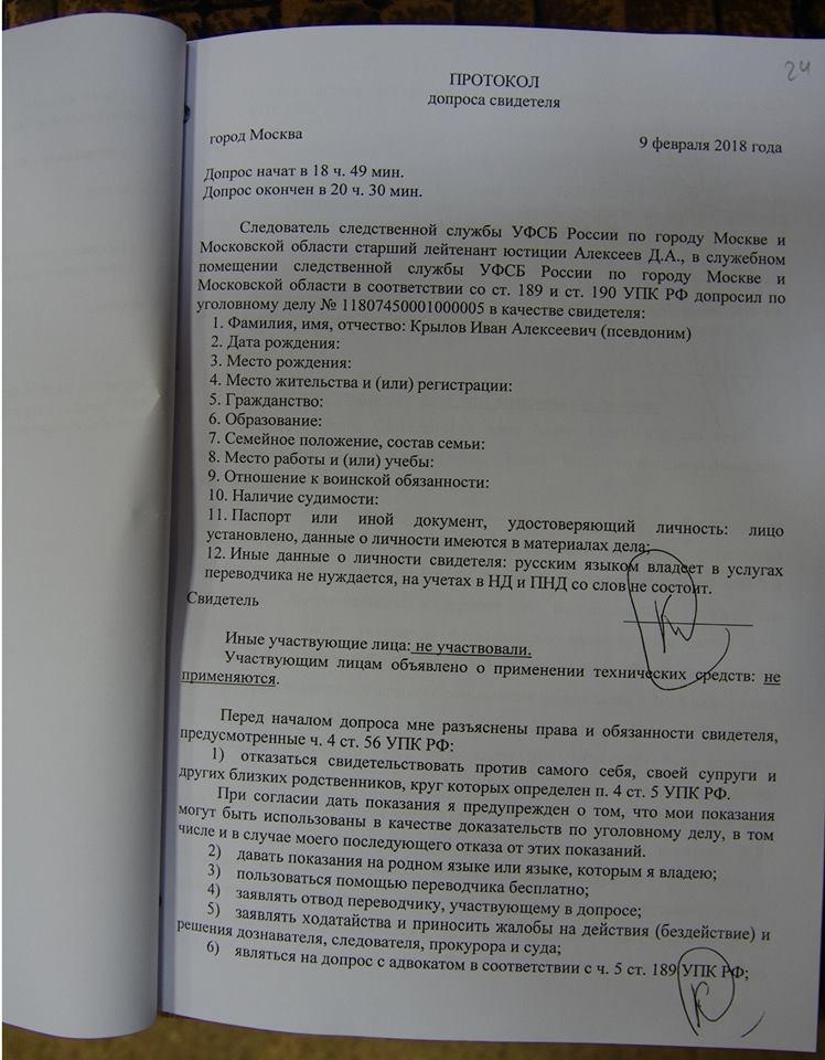 Протокол показаний сотрудника ФСБ л. 1