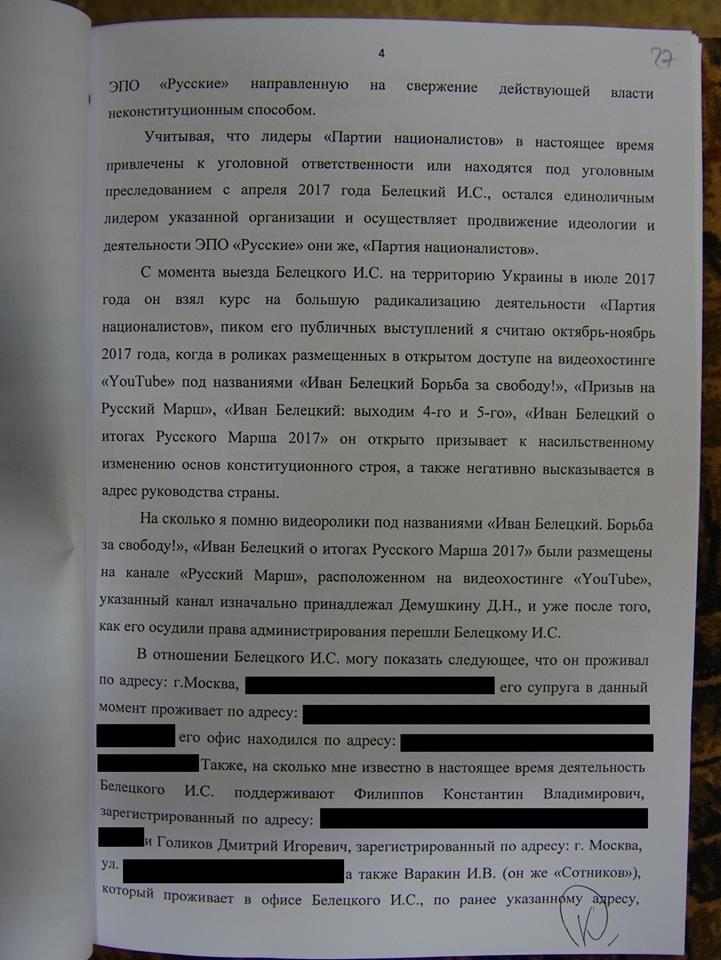 Протокол показаний сотрудника ФСБ л. 4