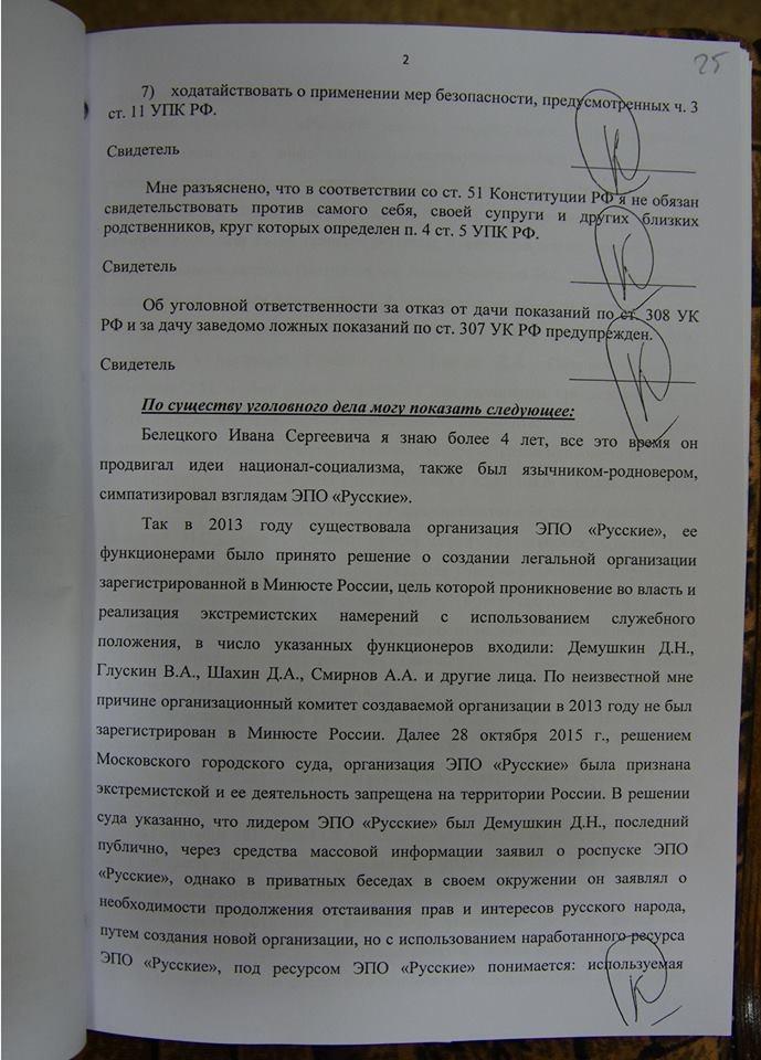 Протокол показаний сотрудника ФСБ л. 3